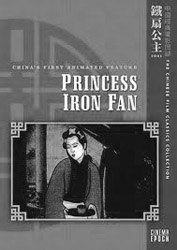 Princess Iron Fan (Tien Shan Gong Zhu)